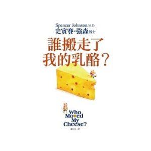 誰偷走了我的乳酪
