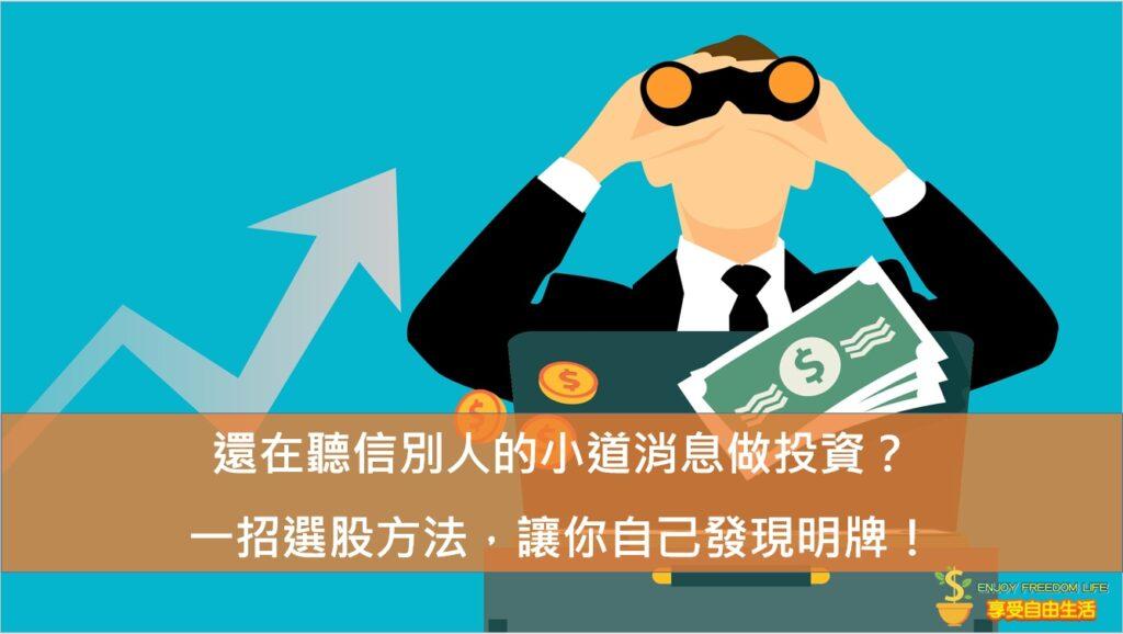 還在聽信別人的小道消息做投資?一招選股方法,讓你自己發現明牌!
