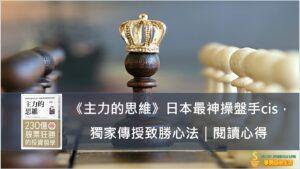 《主力的思維》日本最神操盤手cis,獨家傳授致勝心法|閱讀心得