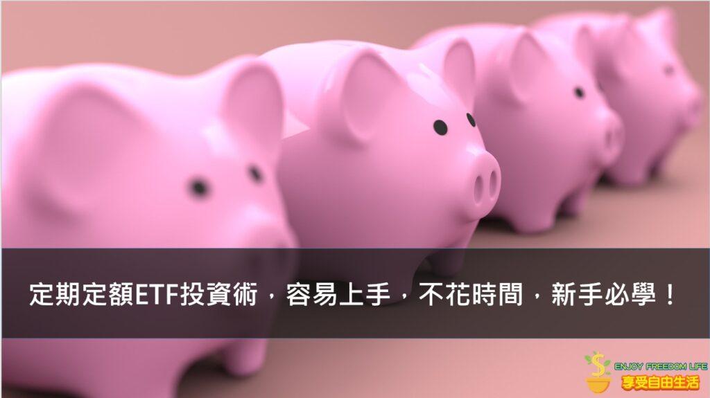 定期定額ETF投資術,容易上手,不花時間,新手必學!