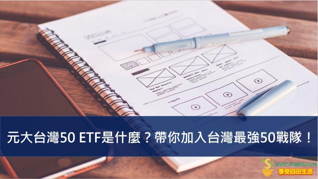 元大台灣50 ETF是什麼?