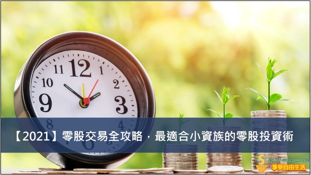 【2021】零股交易全攻略,最適合小資族的零股投資術