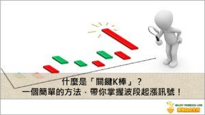 什麼是「關鍵K棒」?一個簡單的方法,帶你掌握波段起漲訊號!