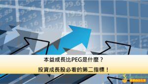 本益成長比PEG是什麼?投資成長股必看的第二指標!