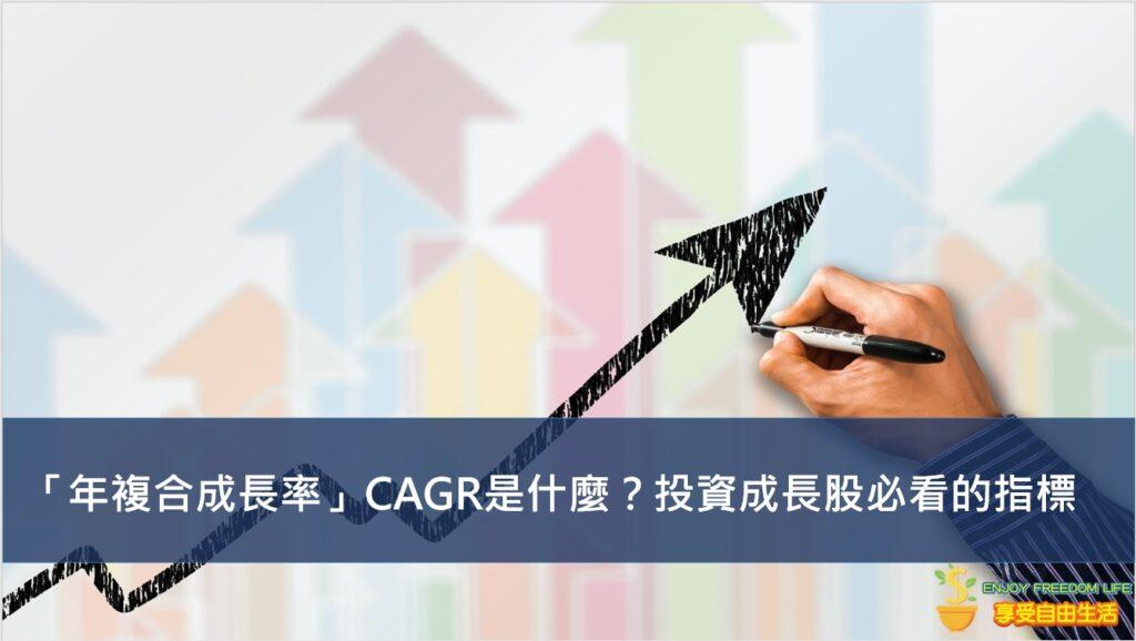 「年複合成長率」CAGR是什麼?投資成長股必看的指標