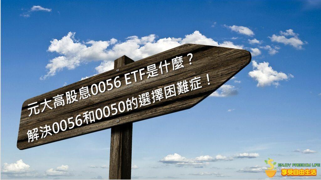 元大高股息0056 ETF是什麼?解決0056和0050的選擇困難症!