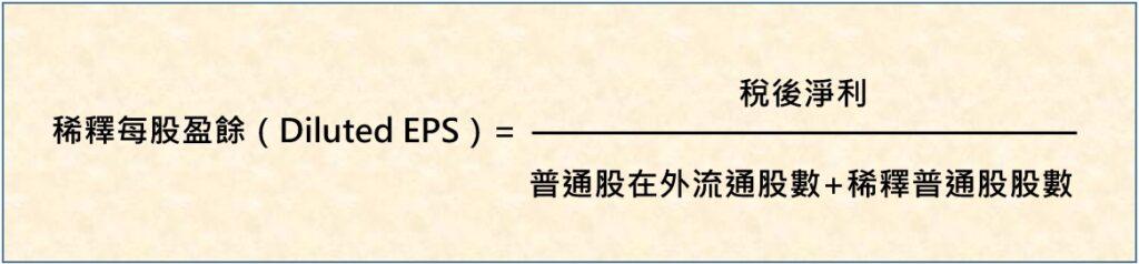 稀釋每股盈餘 公式