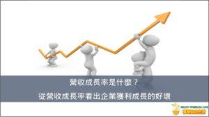 營收成長率是什麼?從營收成長率看出企業獲利成長的好壞