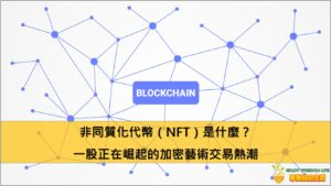 非同質化代幣(NFT)是什麼?一股正在崛起的加密藝術交易熱潮