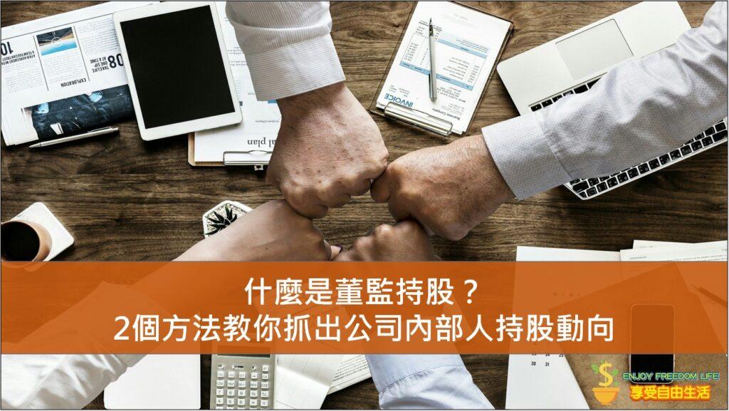 什麼是董監持股?2個方法教你抓出公司內部人持股動向