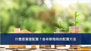 什麼是資產配置?各年齡階段的配置方法