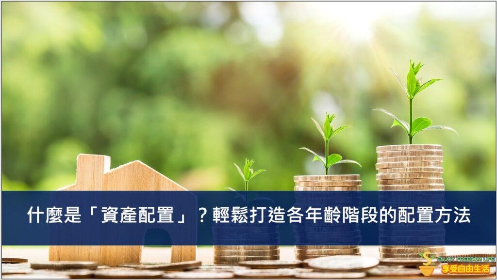 什麼是「資產配置」?輕鬆打造各年齡階段的配置方法
