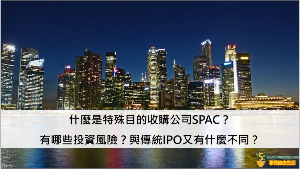 什麼是特殊目的收購公司SPAC
