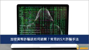 加密貨幣詐騙該如何避開?常見的5大詐騙手法