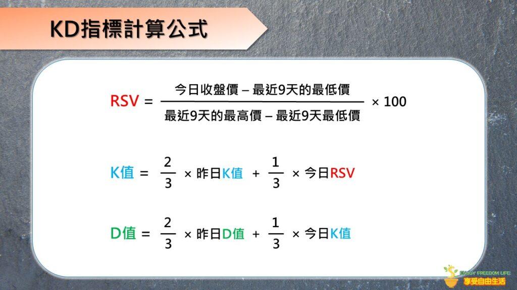 KD指標計算公式