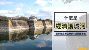 什麼是經濟護城河