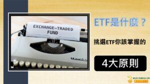 ETF是什麼?挑選ETF你該掌握的4大原則