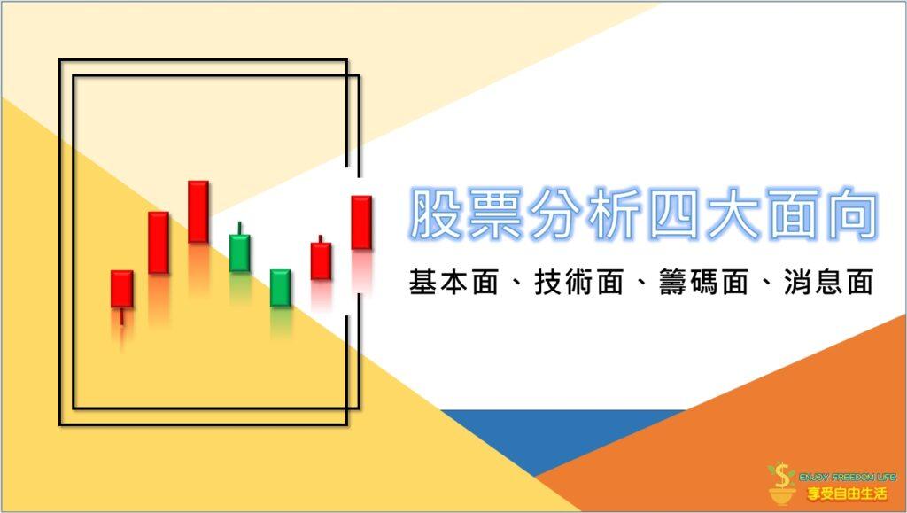 股票分析四大面向
